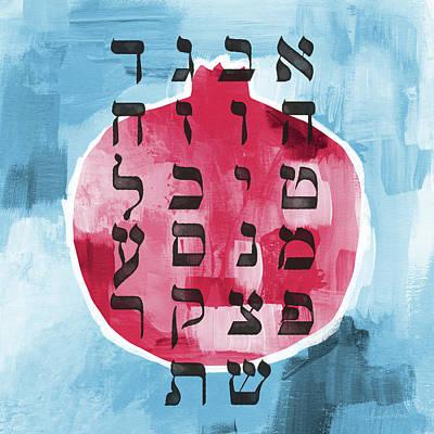 Alef Bet Art Prints