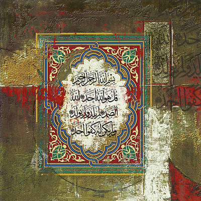 Designs Similar to Painting 751 2 Surah Akhlas 1