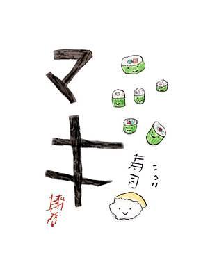 Kato D: Wasabi Art