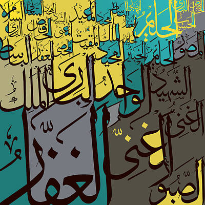 Painting - 99 Names Of Allah by Catf