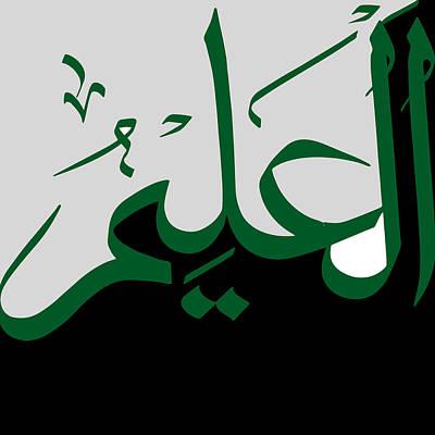 Hafiz Painting - Al-aleem by Catf