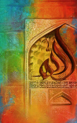 Islamic Motives Painting - Allah by Catf