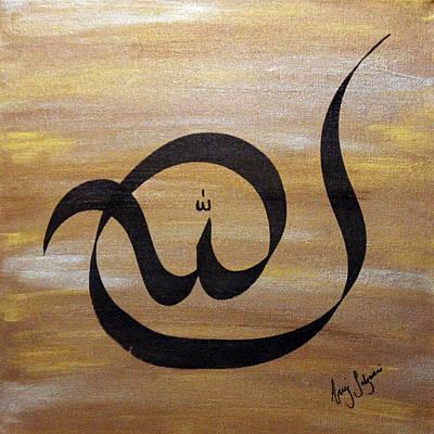 Allah God Art Print by Areej Sabzwari