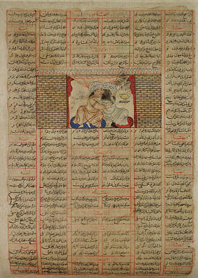 Anthology Of Diwans Art Print by British Library