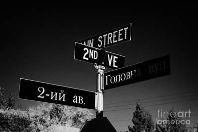 Bilingual Street Signs Photograph - bilingual english russian ukranian cyrillic street hafford Saskatchewan Canada by Joe Fox