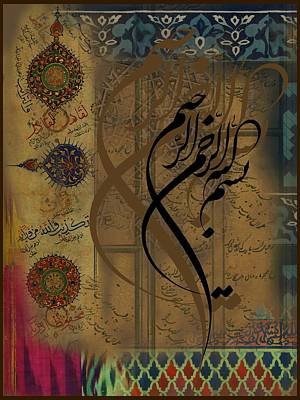 Arabic Calligraphy Painting - Bismillah by Sayyidah Seema Zaidee