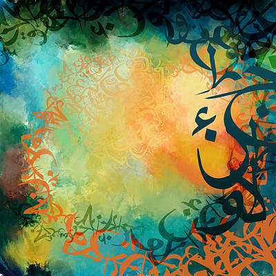 Allah Painting - Calligraphy by Corporate Art Task Force