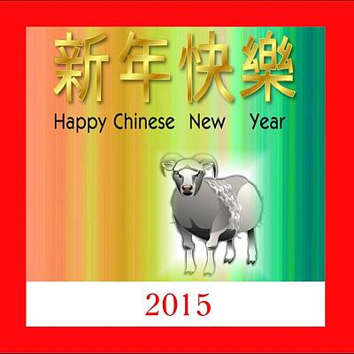 Claude Monet - Chinese 2015 new Year by Florene Welebny
