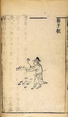 Chinese Artworks Photograph - Chinese Explosives, 18th-19th Century by British Library