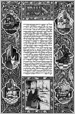 Kiddush Painting - Eshet Hayil by Shemtov Ben Shlomo