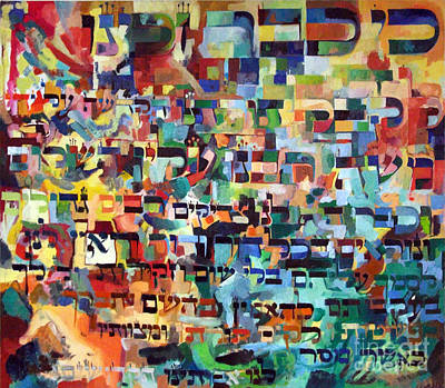 for we have already merited to receive the Torah Art Print by David Baruch Wolk