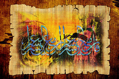 Jordan Painting - Islamic Calligraphy 028 by Catf