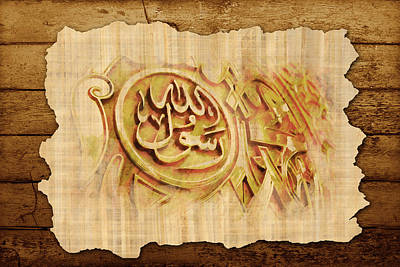 Bounties Of Allah. God Painting - Islamic Calligraphy 036 by Catf