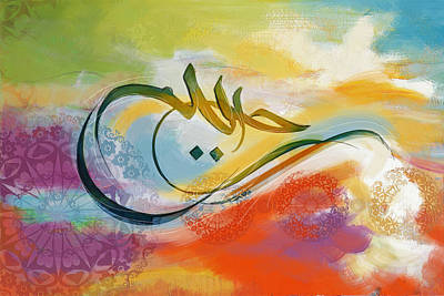 Nastaleeq Painting - Islamic Calligraphy by Catf