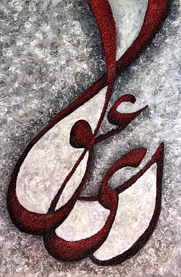 Painting - Love by Shabnam Nassir- Majid Roohafza