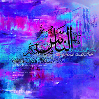 Islamic Motives Painting - Quranic Verse by Catf