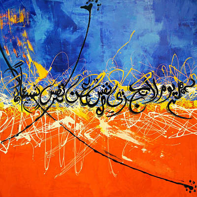Allah Painting - Quranic Verse by Corporate Art Task Force