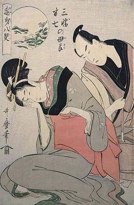 Passionate Painting - Sankatsu Hanshichi No Bosetsu = The Maternal Love by Artokoloro