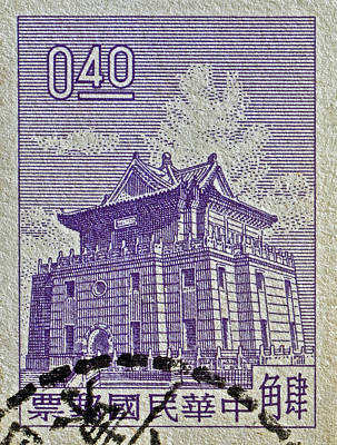 Photograph - 1960 Taiwan Chu Kwang Tower Quemoy Stamp by Bill Owen