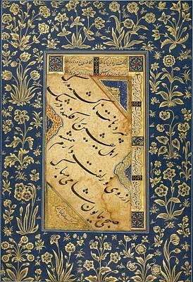 Jerusalem Painting - A Calligraphic Quatrain by Celestial Images