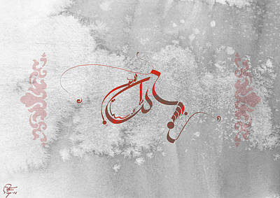 Adobe Cc Digital Art - Calligraphy by Manal  Khan