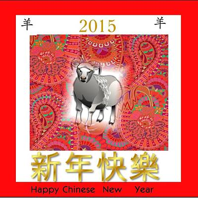 Digital Art - Chinese 2015 New Year by Florene Welebny