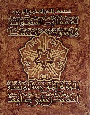 Islamic Art Art Print by Saleh Almasri