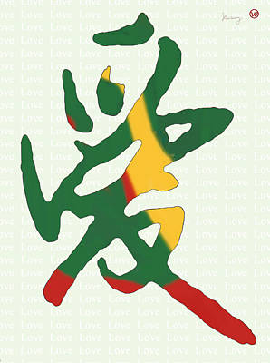 Love - Chinese Letter Pop Stylised Etching Art Poster  Art Print
