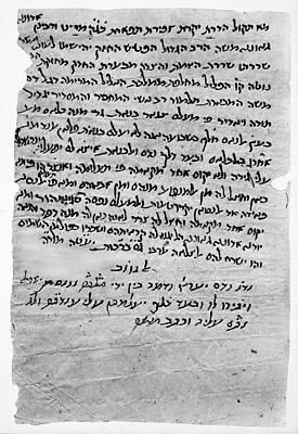 Orthodox Painting - Maimonides (1135-1204) by Granger