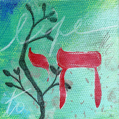 Jewish Mixed Media - To Life by Linda Woods