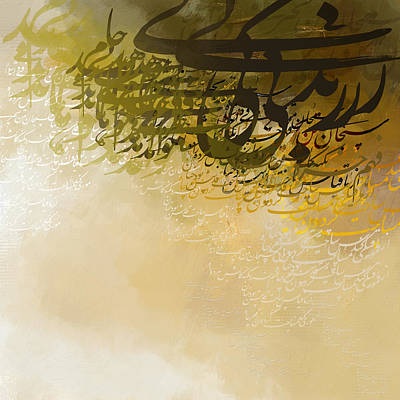 Saudia Painting - Islamic Calligraphy by Catf
