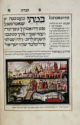 Passover Haggadah Art Print