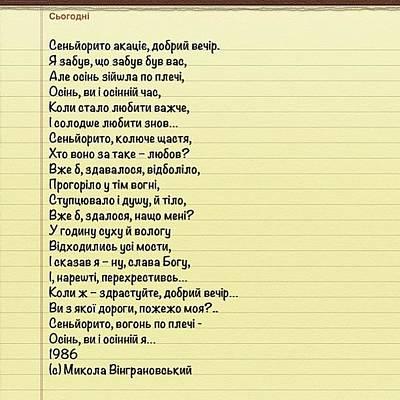 Poetry Photograph - Місяць Миколи by Igor Shevchenko