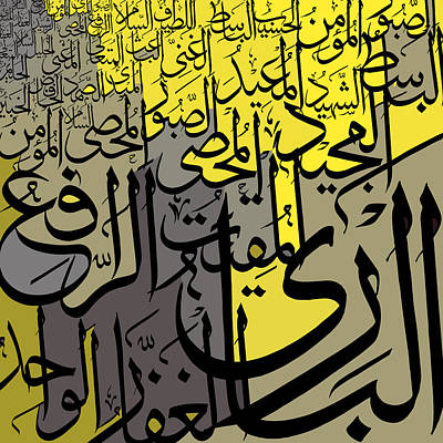 Islamic Motives Painting - 99 Names Of Allah by Catf