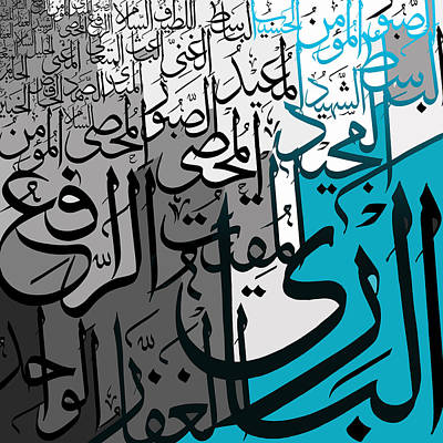 Motifs Painting - 99 Names Of Allah by Catf