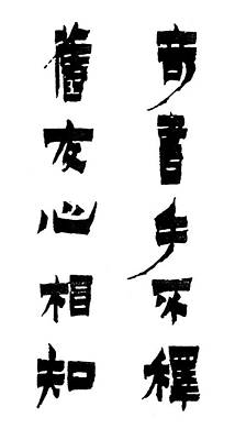 Chinese Characters Painting - Calligraphy Chinese by Granger