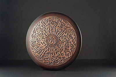 Embossed Copper Relief - Islamic Arabic Calligraphy Art by Eurofer