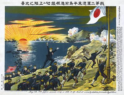 Russo-japanese War, 1904 Art Print