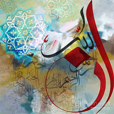 Mixed Media Art Painting - Islamic Calligraphy by Corporate Art Task Force