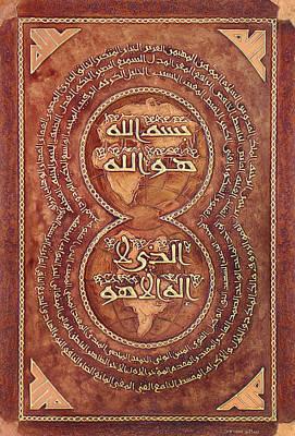 99 Names Of Allah Art Print by Saleh Almasri