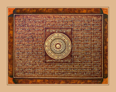 Quran Painting - 99 Names Of Allah by Salehb AL masri