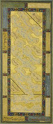 Ottoman Painting - A Calligraphic Album Page by Celestial Images