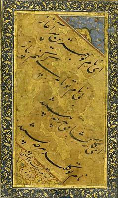 Safavid Painting - A Calligraphic Quatrain by Celestial Images