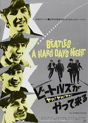 A Hard Days Night, Japanese Poster Art Print by Everett