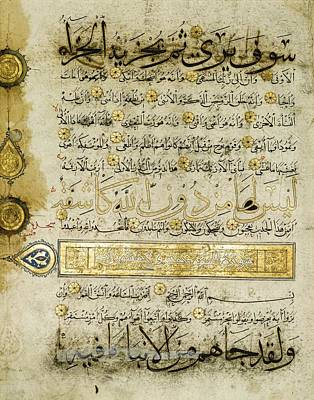 Ilkhanid Painting - A Large Illuminated Qur'an Leaf by Celestial Images