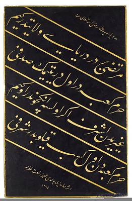 Sufi Painting - A Panel Of Calligraphy by Celestial Images