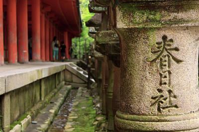 Shinto Temple Photograph - A Stone Pillar Which Reads Kasuga by Paul Dymond