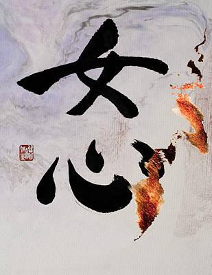 A Woman's Heart Flows Like A Golden River Art Print
