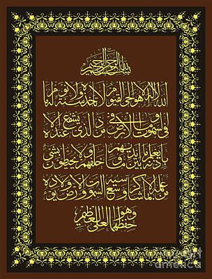 Allah Mixed Media - Aayat Al Kursi Calligraphy by Hamid Iqbal Khan