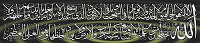 Printing Mixed Media - Aayat Ul Kursi Calligraphy by Hamid Iqbal Khan